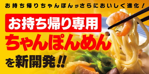 お持ち帰り専用ちゃんぽん麺!