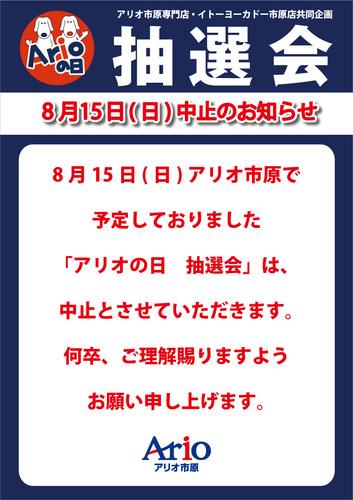 アリオの日抽選会(中止)