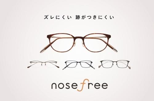 nosefree(ノーズフリー)