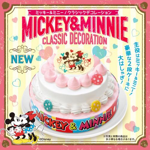 新発売 ミッキー&ミニー/クラシックデコレーション