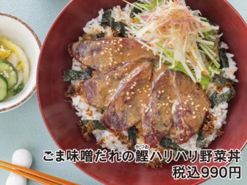 ごま味噌だれの鰹ハリハリ野菜丼