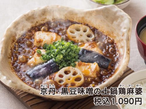 京丹・黒大豆味噌の土鍋鶏麻婆