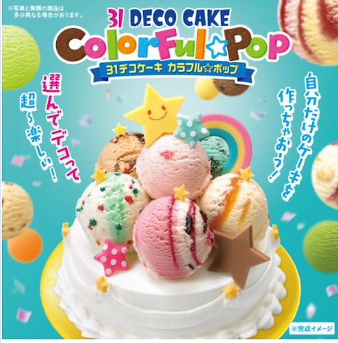 新発売31デコケーキカラフル☆ポップ(税込¥4200)