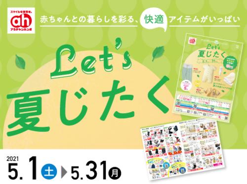 5/1(土)~5/31(月)Let's 夏じたくセール開催!!