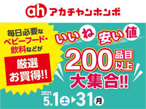 5/1(土)~5/31(月)いいね 安い値 200品目以上 大集合開催!!