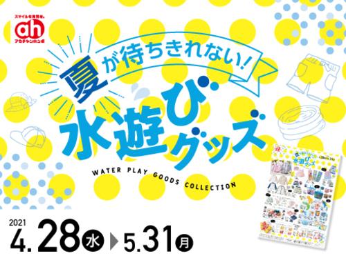 4/28(水)~5/31(月)水遊びグッズセール 開催!!