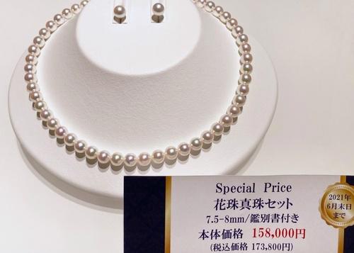 アコヤ花珠真珠連ネックレス7.5-8mm鑑別書付¥264,000→¥173,800税込
