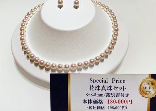 アコヤ花珠真珠連ネックレス8-8.5mm鑑別書付¥330,000税込→¥198,000税込