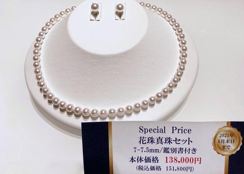 アコヤ花珠真珠連ネックレス7-7.5mm鑑別書付¥220,000税込→¥151,800税込