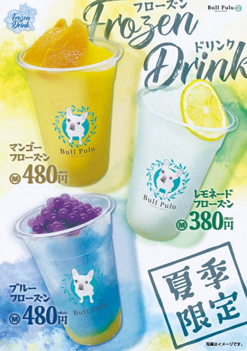 【夏季限定】フローズンドリンク