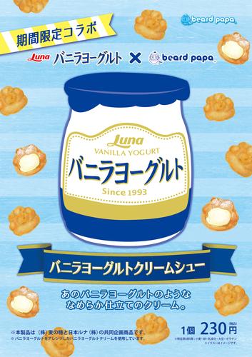 【期間限定コラボ】バニラヨーグルトクリームシュー