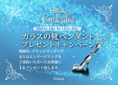 ディズニー シンデレラ ブライダルコレクション2022