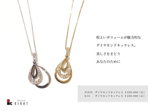 K18.Pt950ダイヤモンドネックレス
