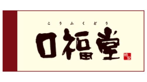 口福堂のロゴ画像