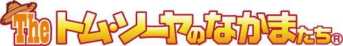 The トム・ソーヤのなかまたちのロゴ画像