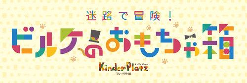 ビルケのおもちゃ箱ロゴ